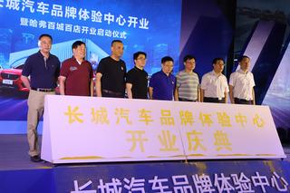 营销变阵/服务再升级 长城首家品牌体验中心开业