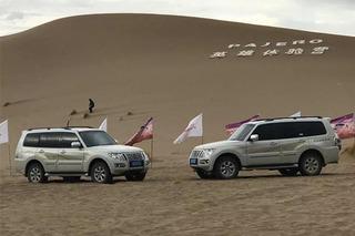 一锤定音: 驾帕杰罗山猫征服西域荒漠