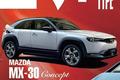或命名MX-30/有望明年入华 曝马自达首款纯电SUV