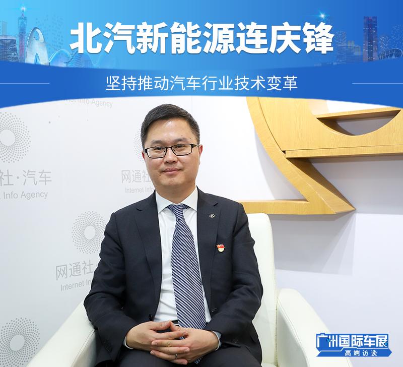 北汽新能源连庆锋:坚持推动汽车行业技术变革