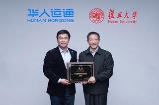 加碼人工智能研發 華人運通與復旦大學深入合作