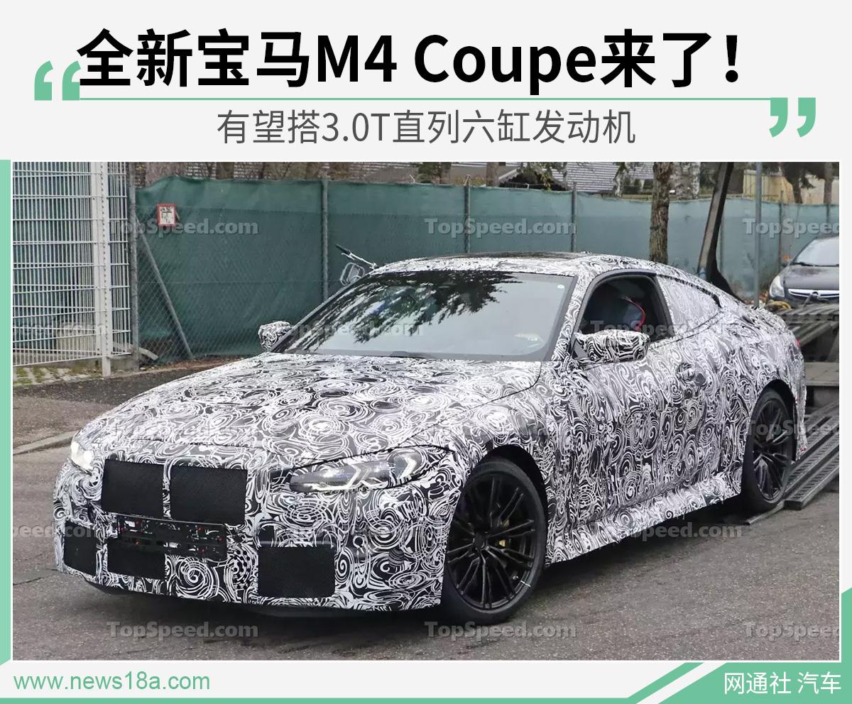 全新寶馬M4 Coupe路試諜照 有望年內上市