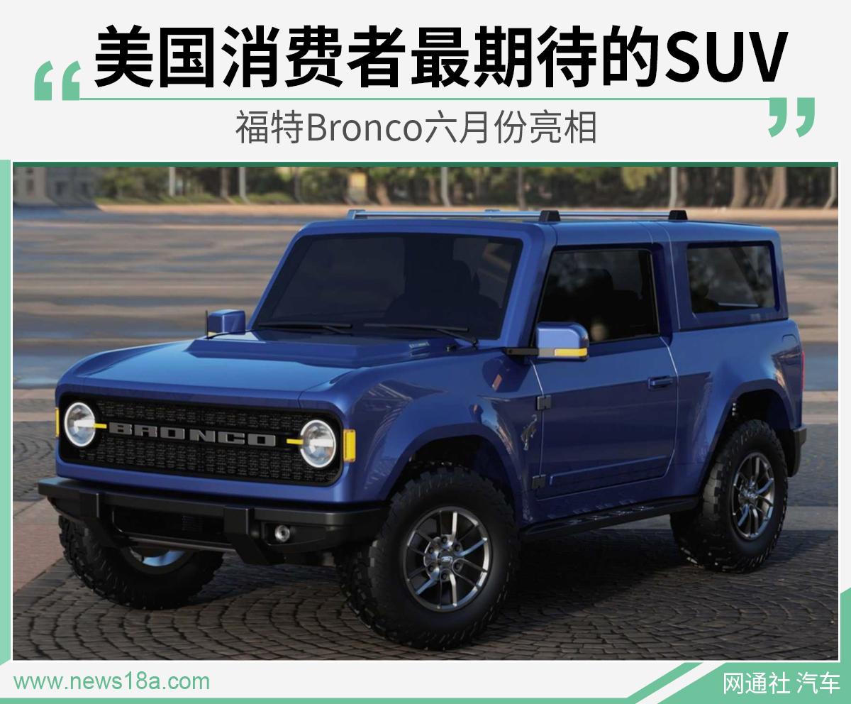 美国消费者最期待的SUV 福特Bronco六月份亮相