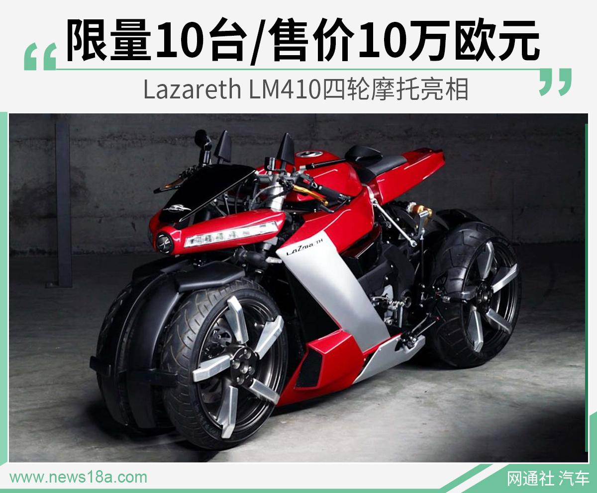 售价10万欧元起LazarethLM410四轮摩托亮相-汽车-北国网