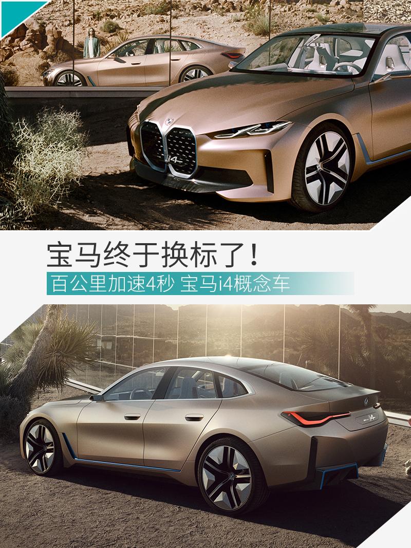 寶馬i4純電動概念車官圖解析 明年正式上市!