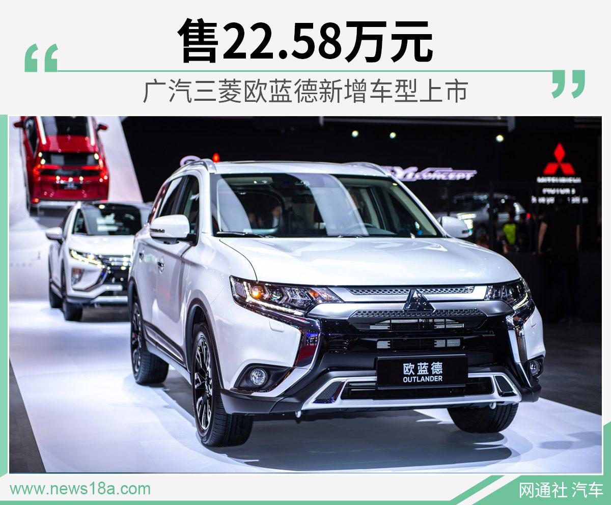 廣汽三菱歐藍德新增車型上市 售22.58萬元