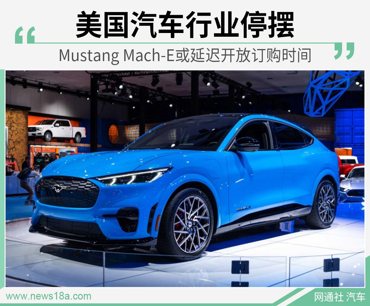 疫情重創美國汽車業 福特Mach
