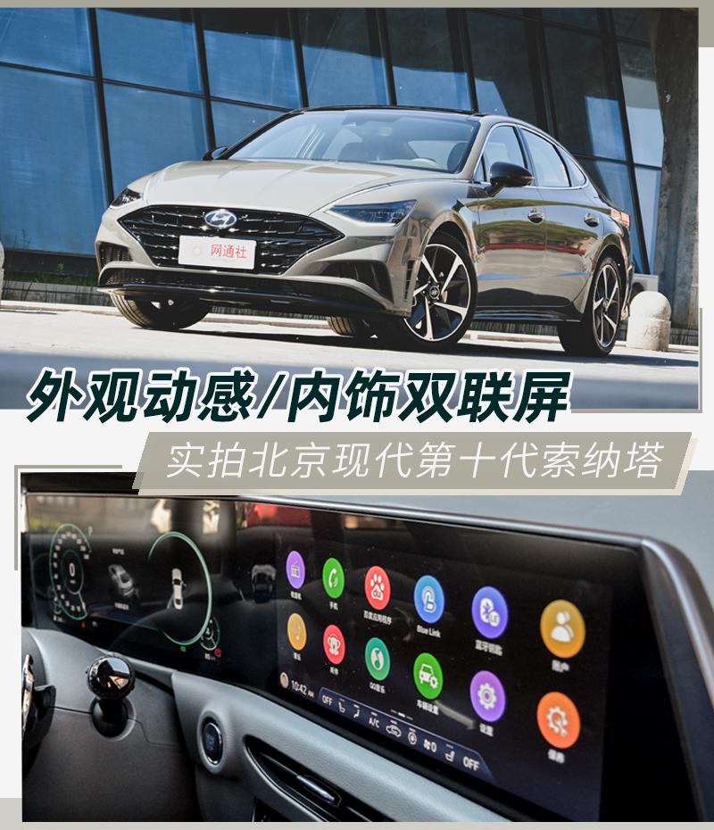 换颜+科技感提升实拍北京现代第十代索纳塔-汽车-北国网