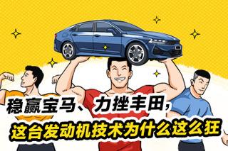 稳赢宝马、胜利丰田,这台发动机技术为啥这么狂