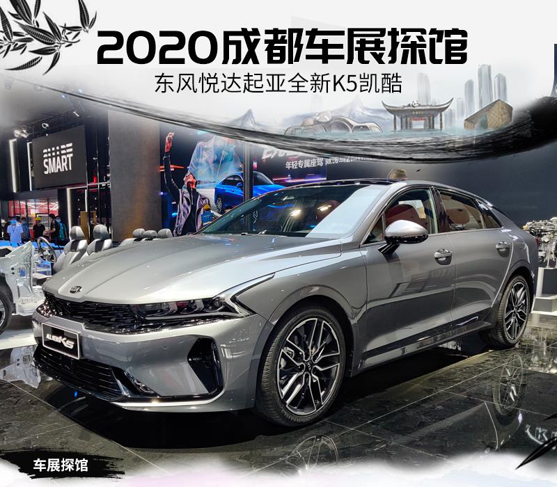 2020成都车展探馆:东风悦达起亚全新K5凯酷