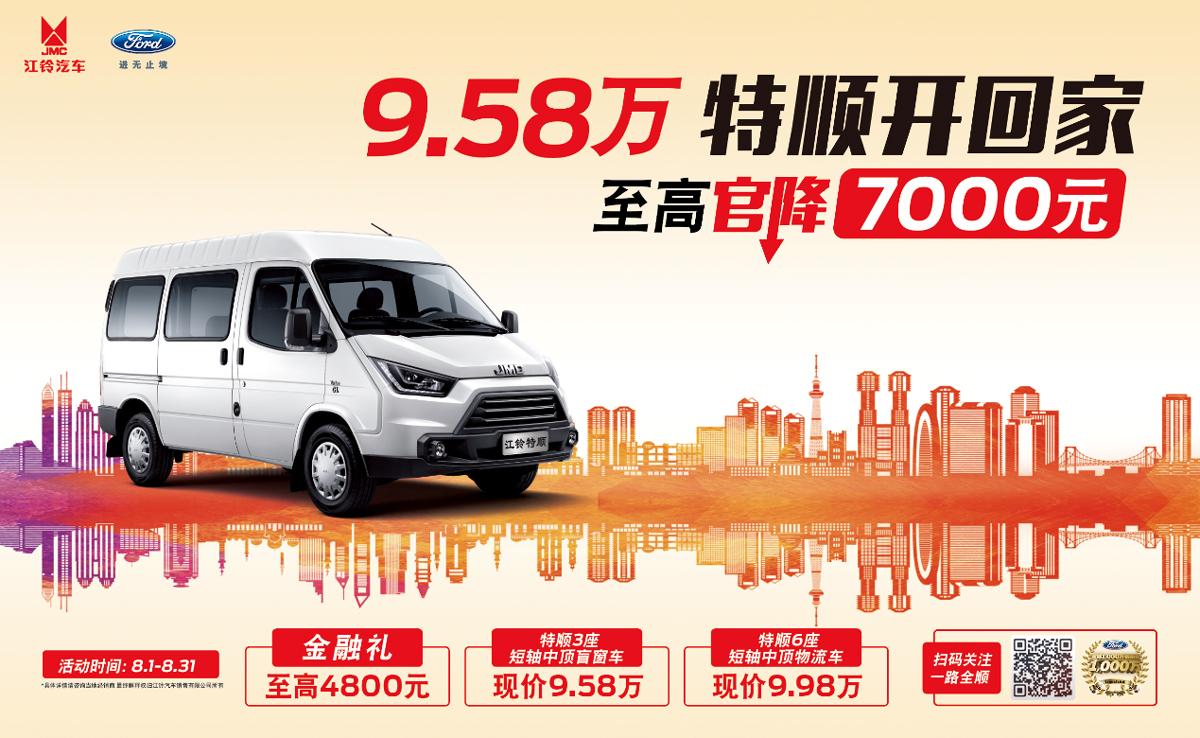 江铃特顺官降7000元最低只需9.58万元起-汽车新闻