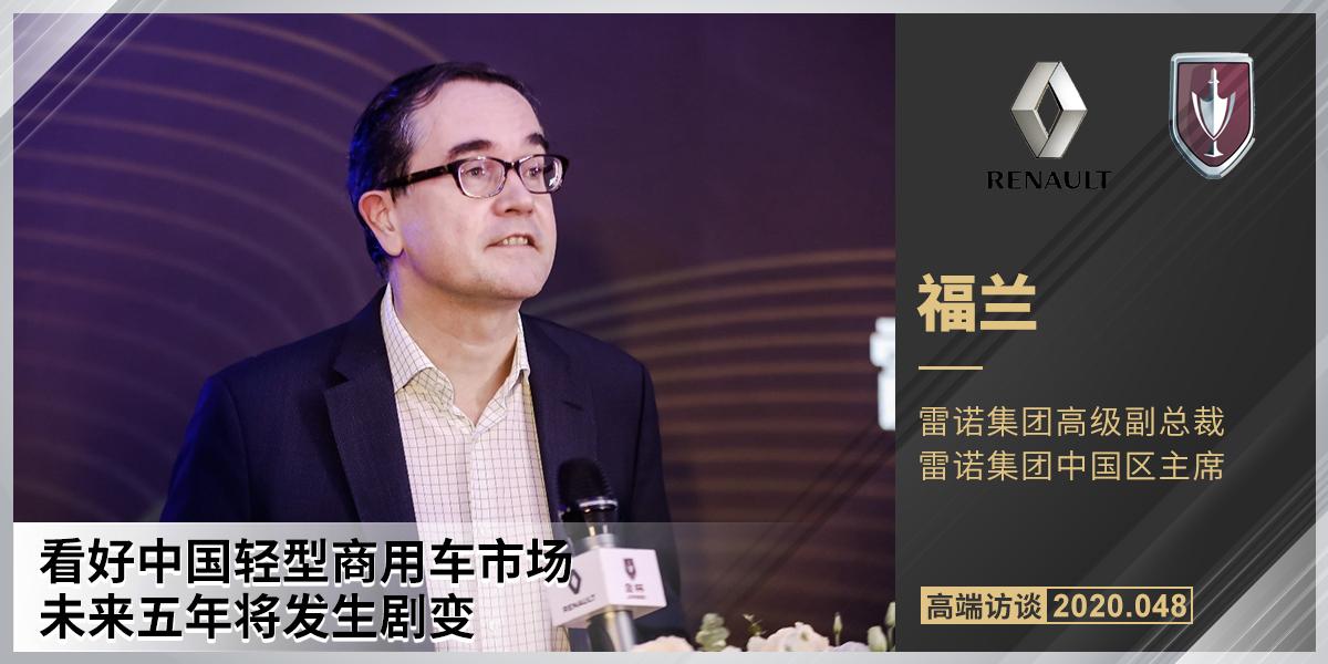 雷诺福兰:未来五年中国轻型商用车市场将迎剧变