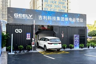 Geely swap station settled in Jinan, complete swap in 90 seconds