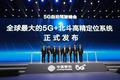 中国移动推进5G自动驾驶 无人公交/出租车试运行