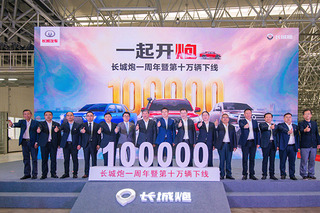 The 100,000th Great Wall Pao formally rolled off