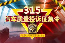 315汽车质量投诉征集令