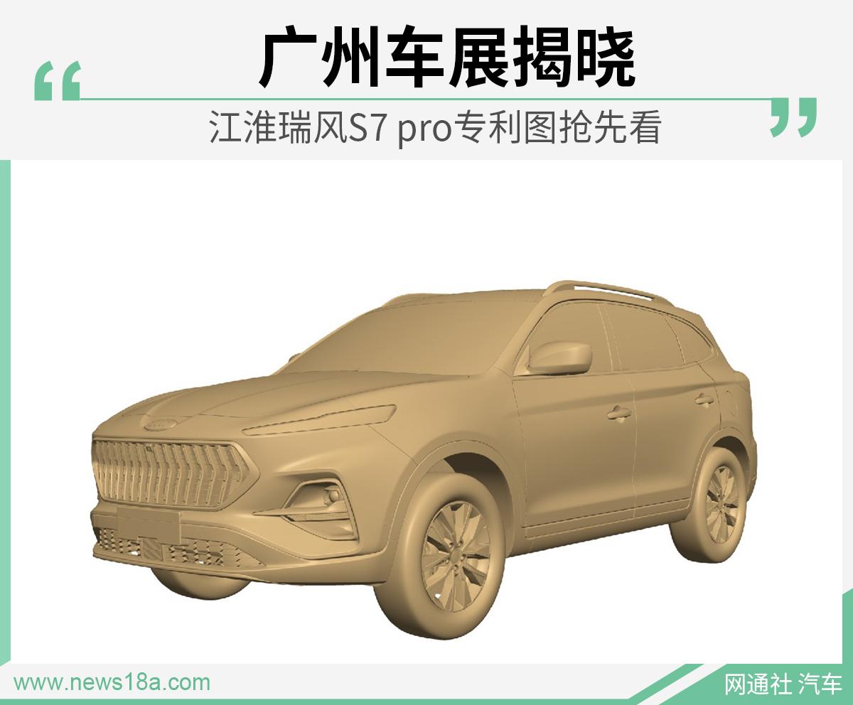 广州车展揭晓 江淮瑞风S7 pro专利图抢先看