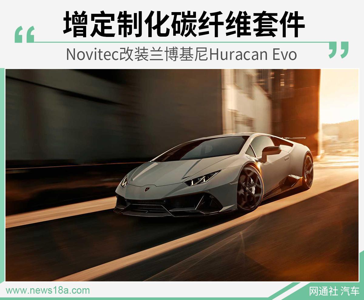 增定制化碳纤维套件 兰博基尼Huracan Evo改装版