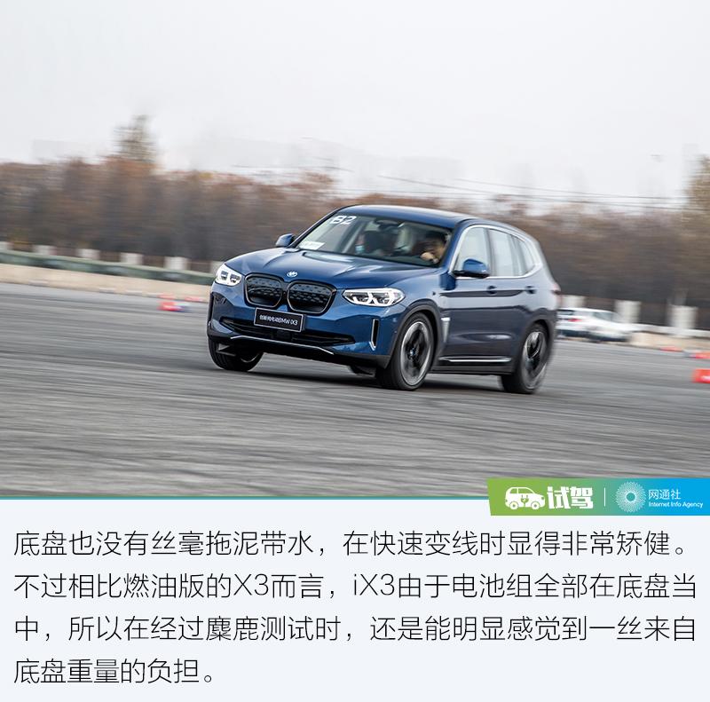 带来更多可能性 试驾体验宝马全新iX3